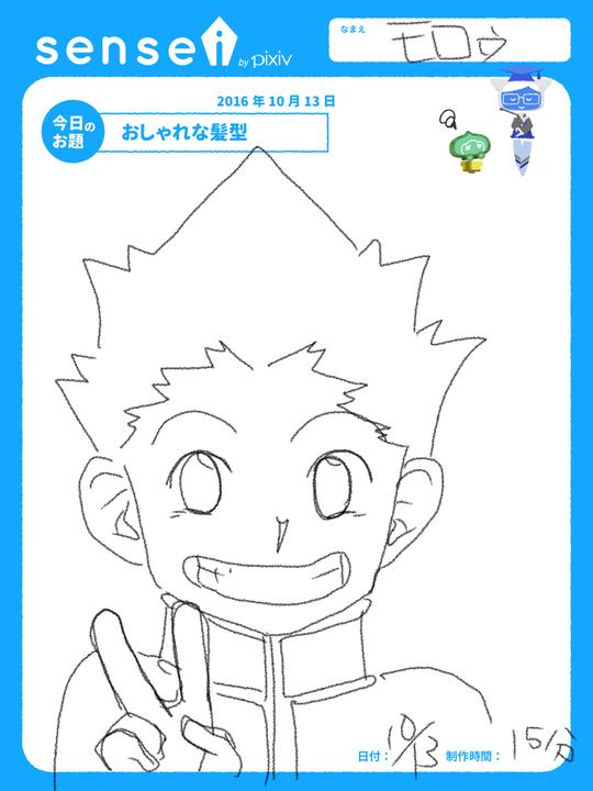 モロゥ , おしゃれな髪型 sensei ハンター×ハンターゴンタグ見てゴンさんしか出てこなかった(´・ω・` ) , pixiv Sketch