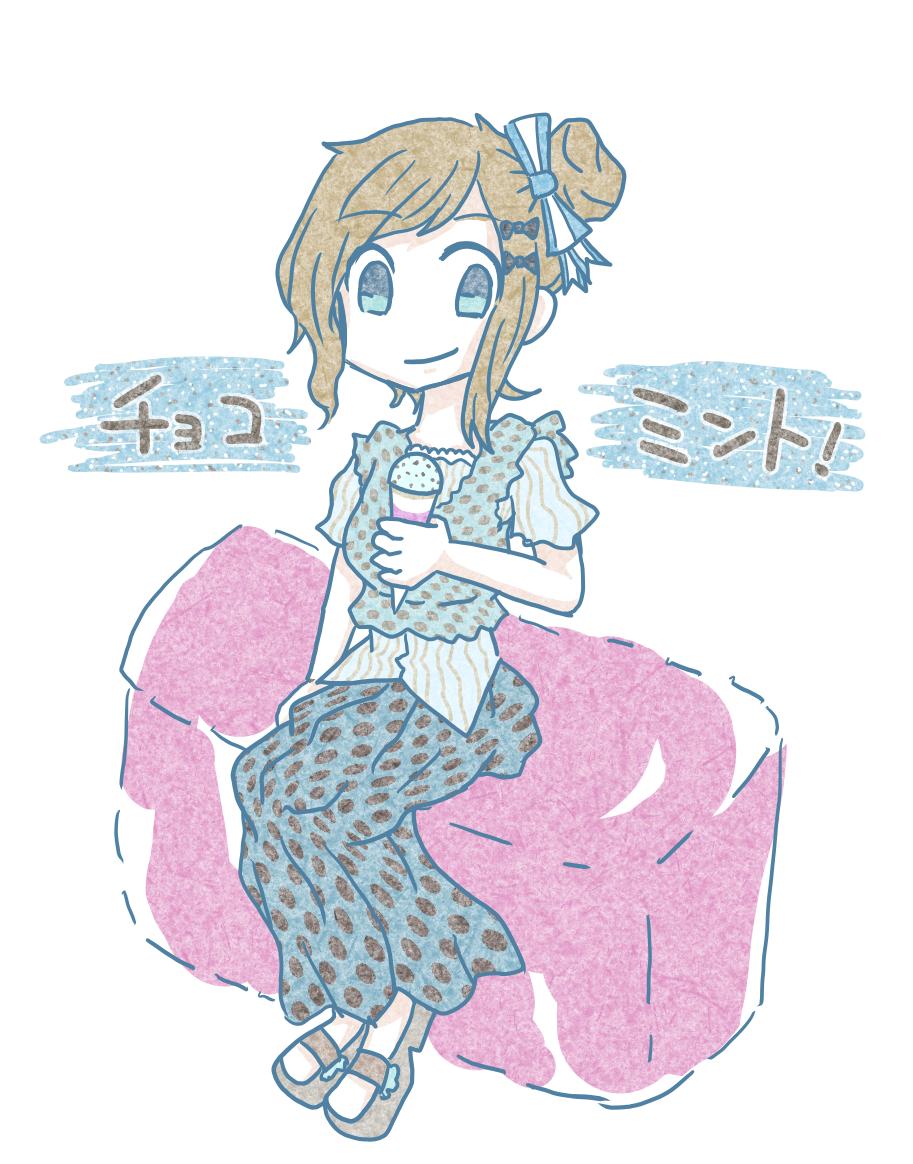 チョコミントなサチ嬢#犬丸芝居小屋